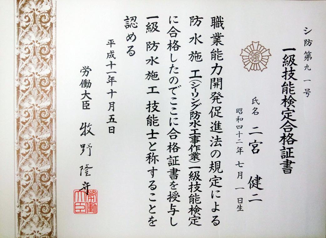 コバシ防水 施工メニュー|大阪...